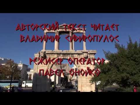 Слеза кариатиды - III Город Тесея