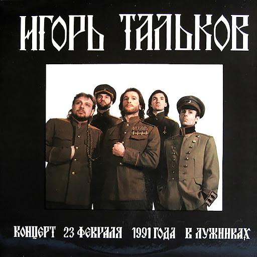 Игорь Тальков альбом Концерт 23 февраля 1991 года в Лужниках (Live)