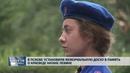 Новости Псков 20 07 2018 В Пскове установили мемориальную доску в память о краеведе Натане Левине