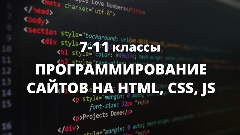 Курс Программирование сайтов на HTML, CSS, JS в Мнемонике