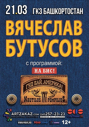 Афиша Уфа В.Бутусов «ГУДБАЙ, АМЕРИКА!» на бис / Уфа