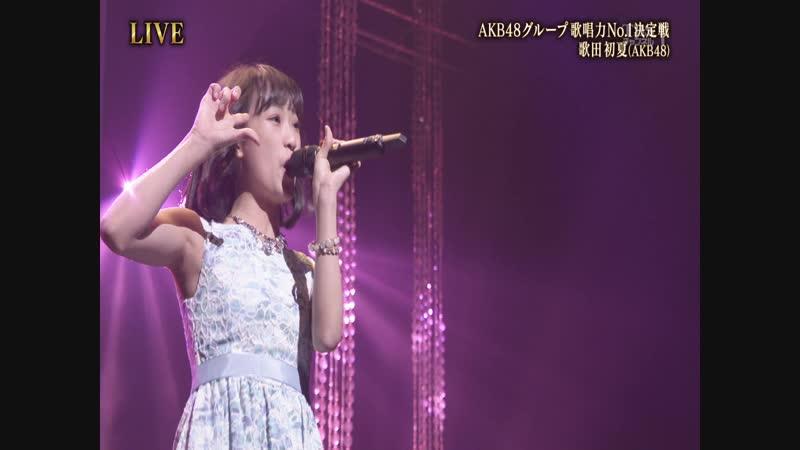 NaishoGroup 190111 AKB48グループ歌唱力No 1決定戦 決勝大会 第4組 AKB48 Utada Hatsuka 松本伊代 センチメンタル・ジャーニー