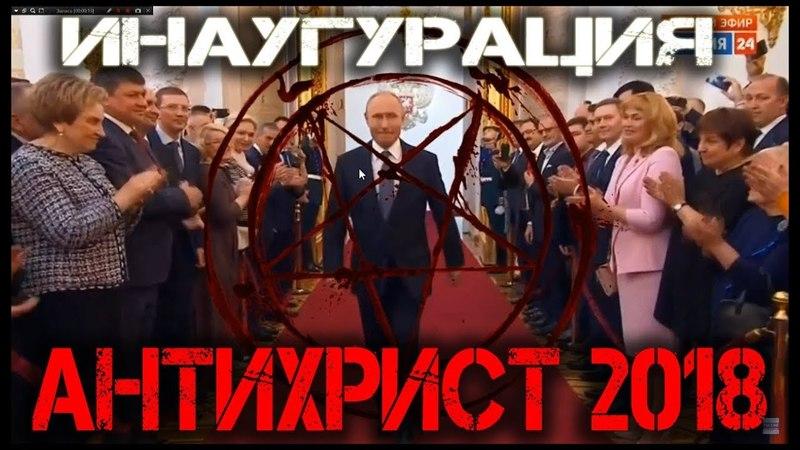18 ШОК 🔞 Демоническая Инаугурация В.В.Путина без розовых очков. Обреченные! Пришествие Антихриста!