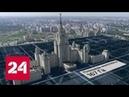 Первый советский небоскреб высотке МГУ исполнится 65 лет - Россия 24
