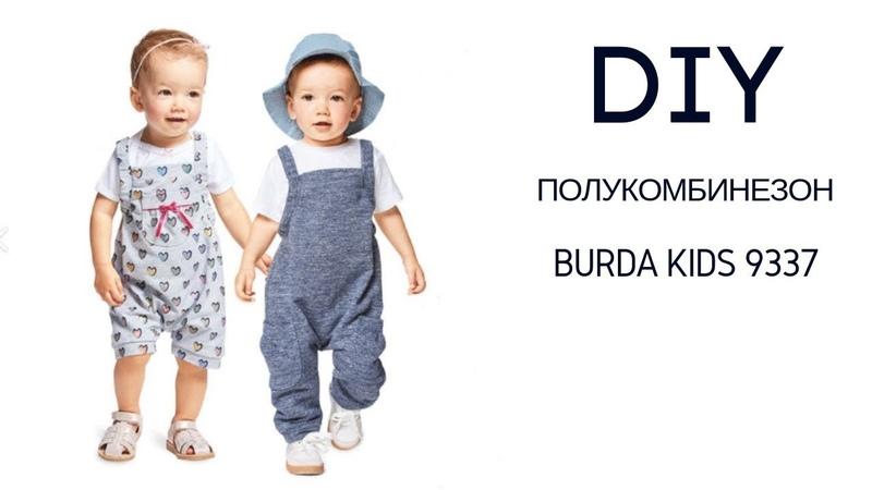 DIY Как сшить ПОЛУКОМБИНЕЗОН Burda Kids 9337