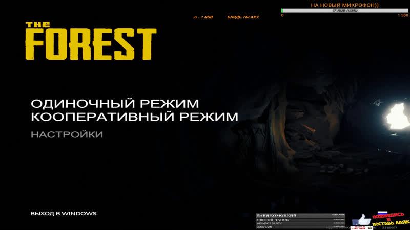 The Forest СТРИМ 3 ВЫЖИВАНИЕ С НАСТЕЙ В АДУ КАНИБАЛОВ