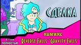 СДЕЛКА (комикс Reverse Falls ~Gravity Falls~) 2 глава ПОЛНОСТЬЮ