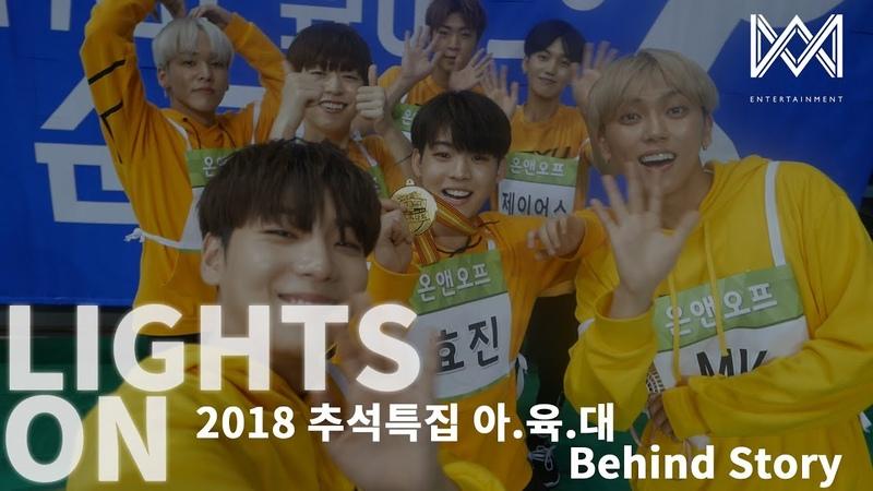 [LIGHTS ON] Ep.28 2018 추석특집 아.육.대 Behind Story