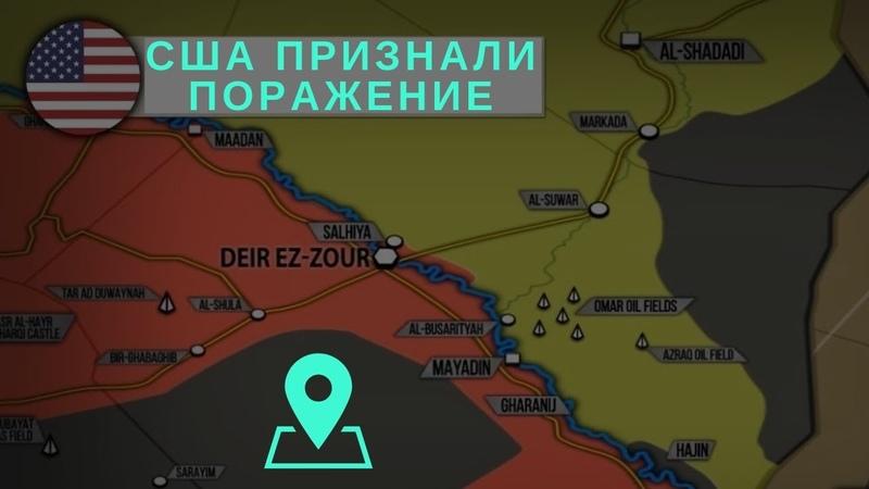 США расписались в своем поражении в Сирии (Камран Гасанов)