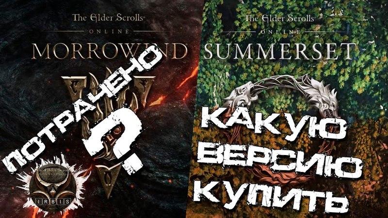 The Elder Scrolls Online Summerset Саммерсет Временный доступ к Морровинду Какую версию купить