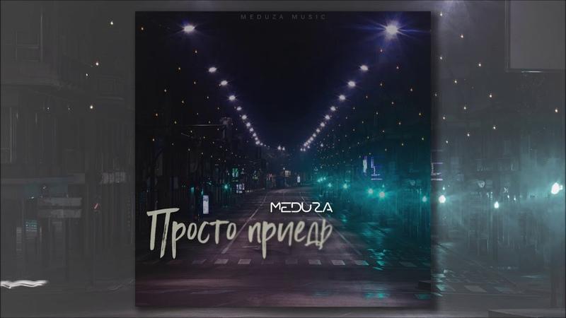 MEDUZA - Просто приедь (Премьера песни 2018)