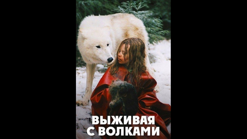 D2 - Survivre.avec.les.loups.2007.dvdrip_[1.46]_[teko]