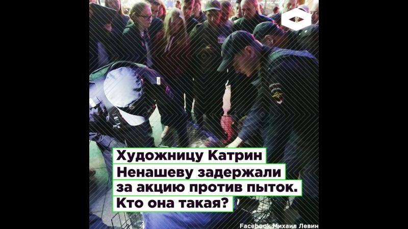 Художницу Катрин Ненашеву задержали за акцию против пыток. Кто она такая? | ROMB