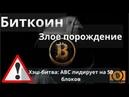 Биткоин Злое порождение. Хэш-битва: ABC лидирует на 50 блоков. Курс биткоина