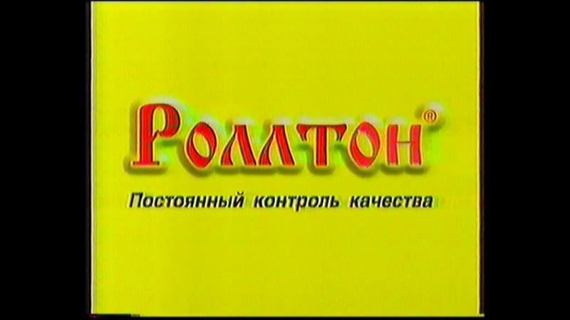 Рекламный блок и анонсы Кремль 9 Сканер ОНТ 14 09 2003 4
