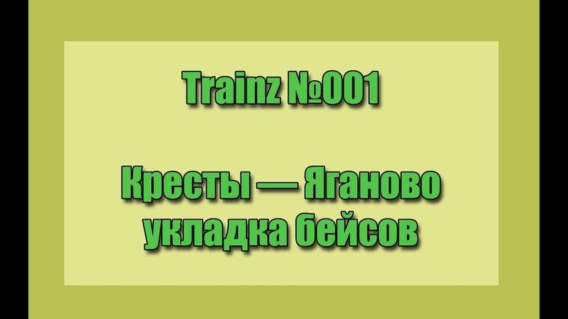 Trainz: №001 — Кресты — Яганово, укладка бейсов.