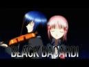 Аму и Икуто Black Bacardi Танцы в моей кровати