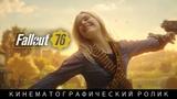 Fallout 76 кинематографический ролик