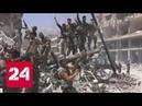 Война в Сирии две жизни многострадальной страны - Россия 24
