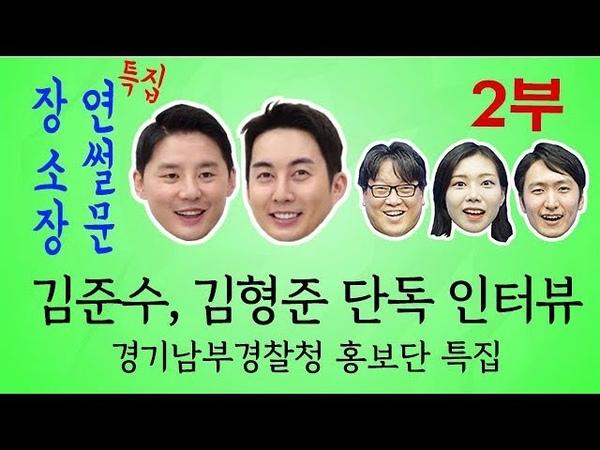 [장소장의 연썰문] '특집' 김준수, 김형준 단독 인터뷰 (풀버전) 2부