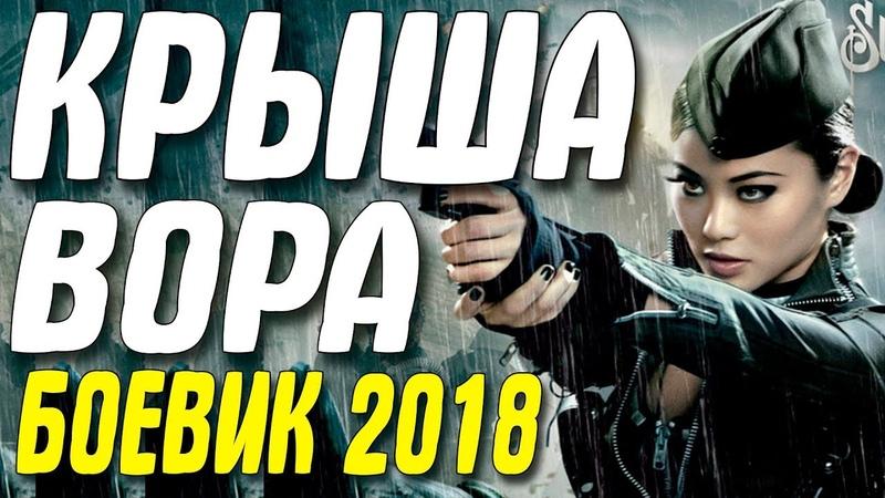 Боевик 2018 понес воров! || КРЫША ВОРА || Русские боевики 2018 новинки HD
