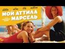 Мой Аттила Марсель /Attila Marcel/ Смотреть фильм