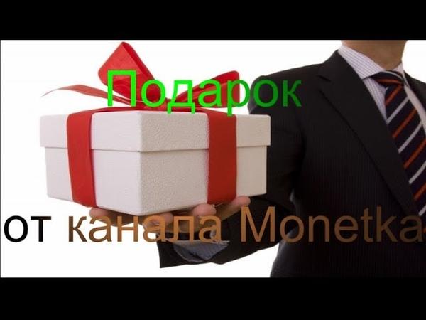 Подарок от канала Monetka.