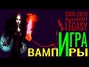 Вампиры видеообзор игры из ТОП-10 Аперо