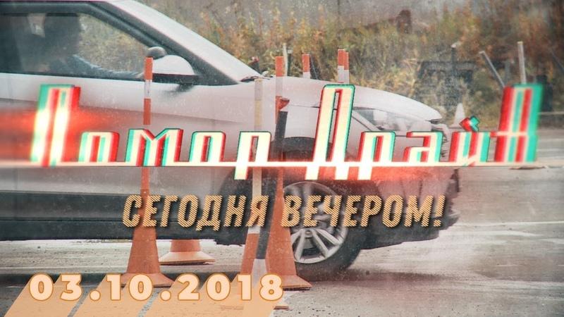Анонс Помор Драйва на 03.10.2018