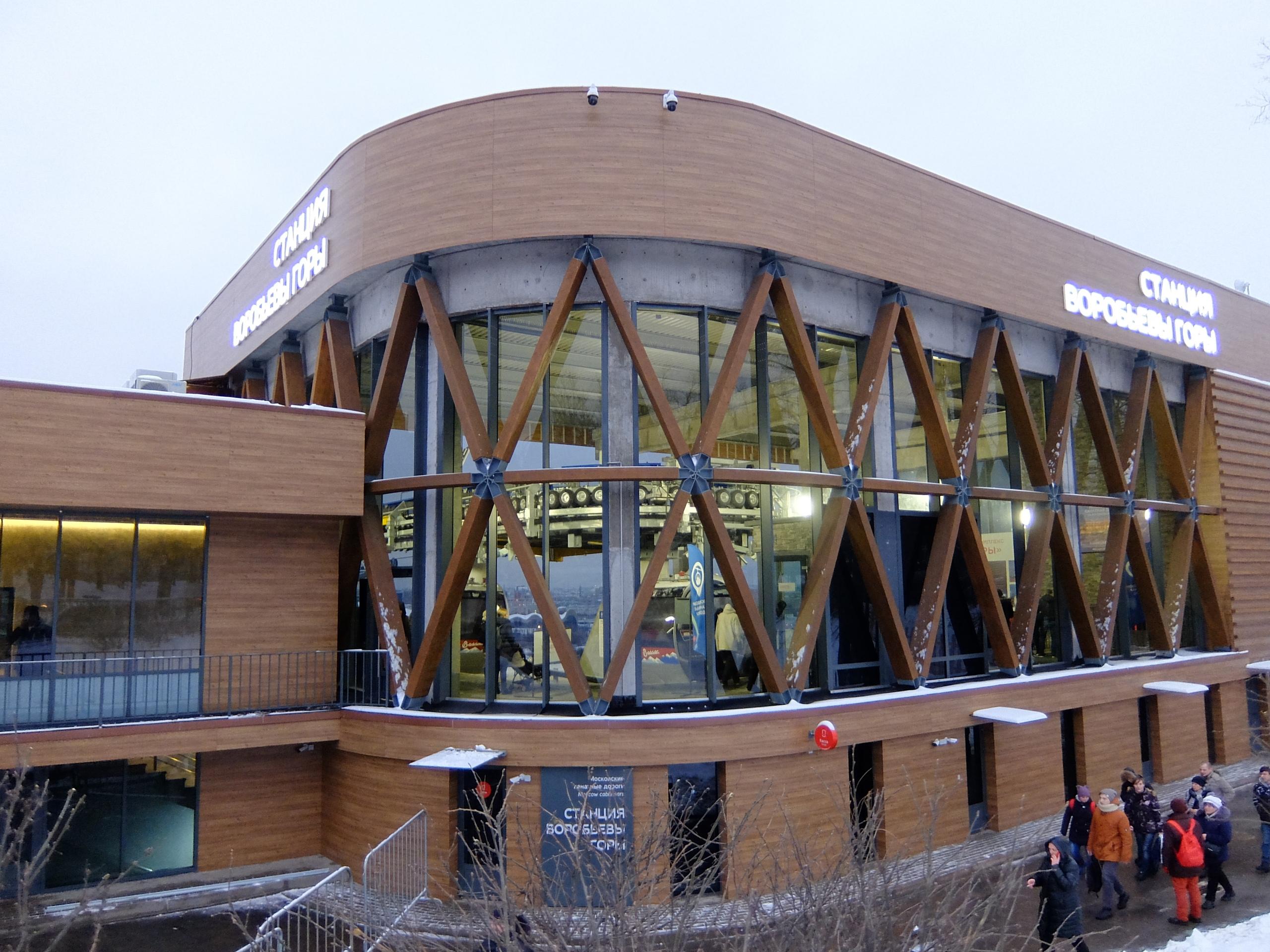 Станция «Воробьевы горы»