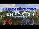 Выживаем в Empyrion - Galactic Survival ЧАСТЬ 6