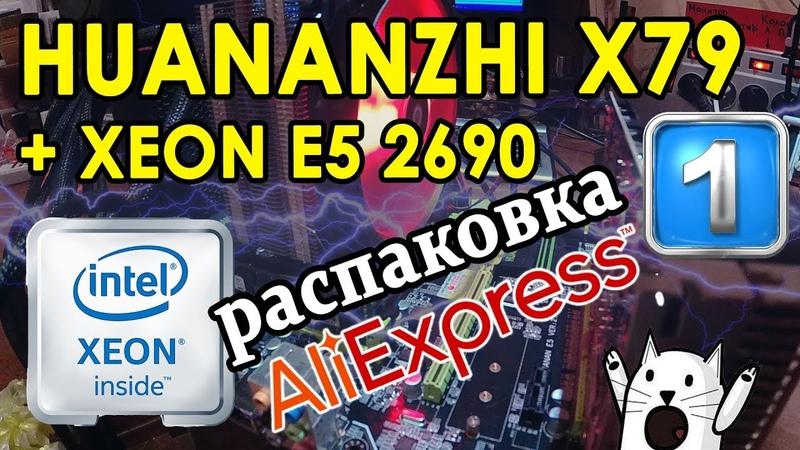 Китайская материнка ХУАНАНЬ ☢️ и серверный ЗИОН c AliExpress (часть 1, распаковка)