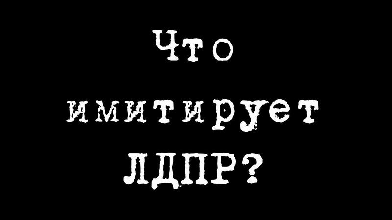 Что имитирует ЛДПР? НиколайКурьянович