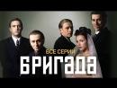 Бригада 1-9 серия