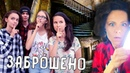 БОЛЬШОЙ ЗАБРОШЕННЫЙ ДОМ В ЛЕСУ с МЕДЖИКАМИ Anny Magic