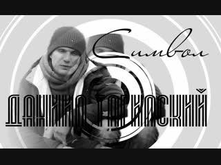 Даниил тагилский - символ (sound by tl zerkala)