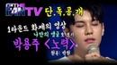 SBS [더 팬] - 화제 영상 나만의 앵글로 보기 '용주' 편 / 'THE FAN' Ep. 1 Review