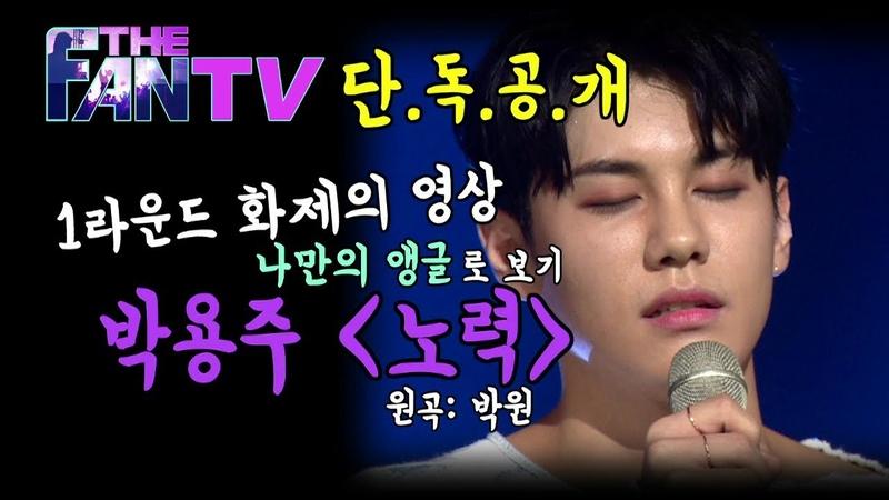 SBS [더 팬] - 화제 영상 나만의 앵글로 보기 용주 편 THE FAN Ep. 1 Review