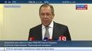 Новости на Россия 24 • Заявление Сергея Лаврова по итогам встречи глав МИД нормандской четверки. Полная версия