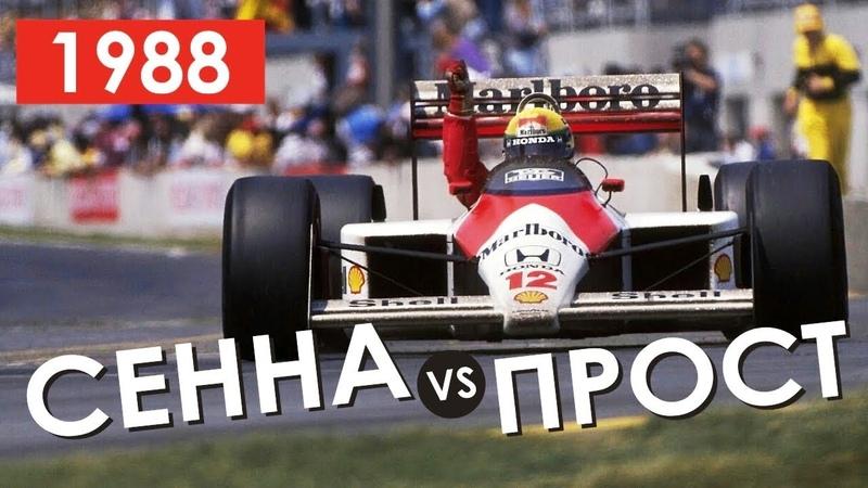 Легендарный МсLaren MP 4/4 | Формула 1 | Обзор сезона 1988 » Freewka.com - Смотреть онлайн в хорощем качестве