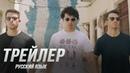 Братья Джонас В погоне за счастьем — Русский Трейлер 2019 Flarrow Films