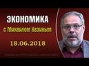 Михаил Хазин - 18.06.2018