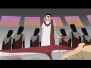 Великий заговор против Юлия Цезаря (TED-Ed)