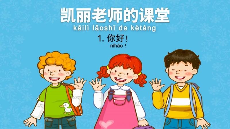 Mrs. Kellys Class 1- Hello! (凯丽老师的课堂 1- 你好!) - Level 1 - Chinese - By Little Fox