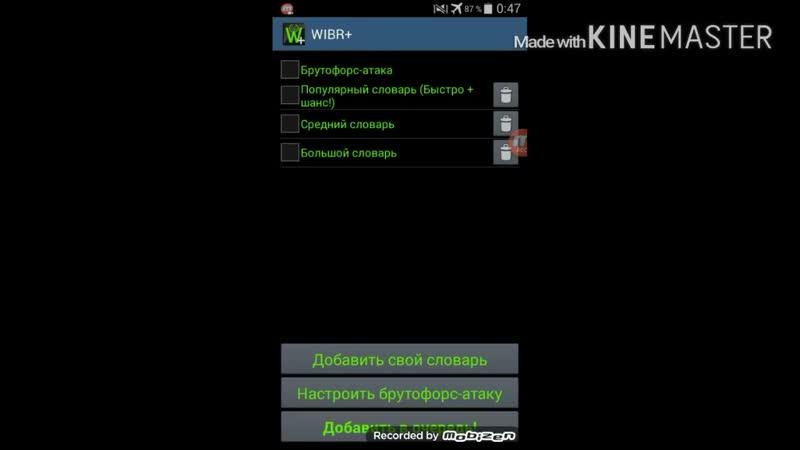 [z00m cool] как взломать wi-fi на андроид БЕЗ ROOT прав