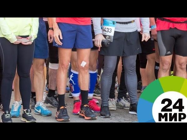 Тысячи человек выйдут на старт Московского марафона - МИР 24