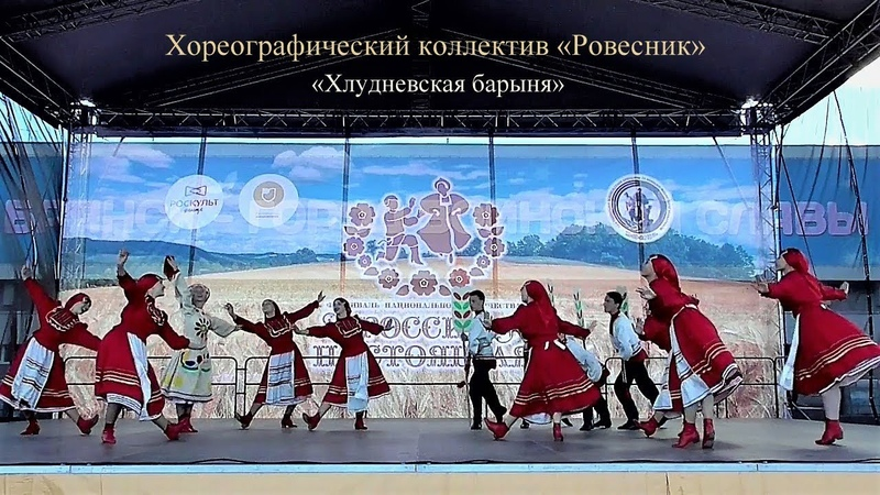 Хореографический коллектив «Ровесник» (г.Калуга) - «Хлудневская барыня»