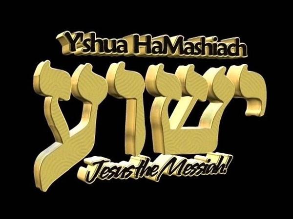 Еврейский Новый Завет от Йоханана Иоанна МР3