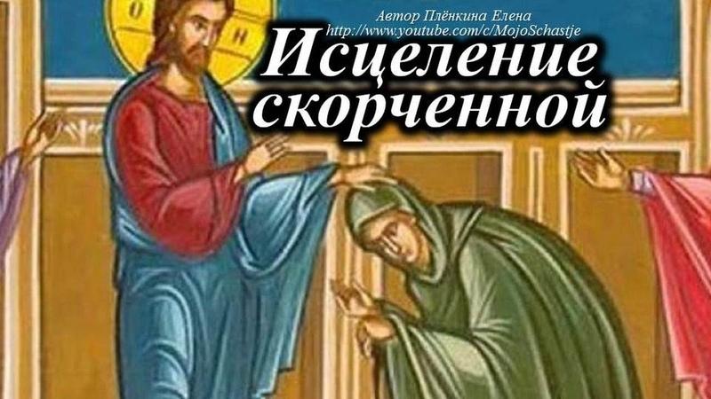 Исцеление скорченной женщины, страдавшей от болезни 18 лет. Чудеса Иисуса Христа. Healing a woman