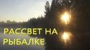 Рыбалка в красивых местах рядом с домом. Рассвет в Сибири, ради него стоит ходить на рыбалку!